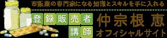 登録販売者講師 仲宗根 恵 オフィシャルサイト